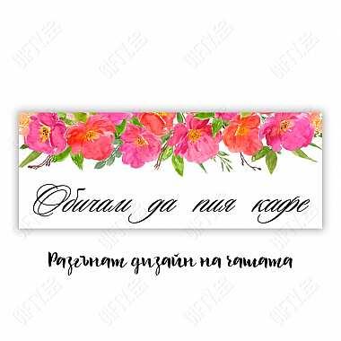 Подарък чаша за кафе с цветя и надпис за жена за подарък в Gifty.BG