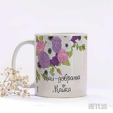 Подарък за 8 март за мама - чаша с цветя