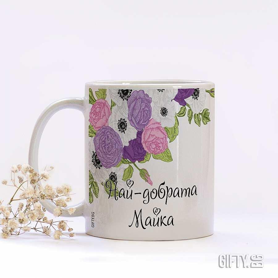 Подарък за 8 март за жена - чаша с цветя за подарък в Gifty.BG