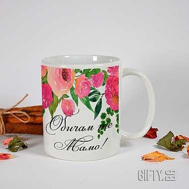 Подарък за жена чаша с цветя и надпис за подарък в Gifty.BG