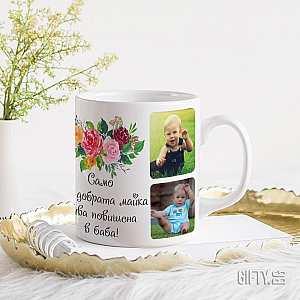 Подарете чаша със снимки и надпис за празник