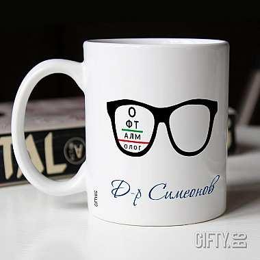 Направете персонализирана чаша по поръчка за очен лекар