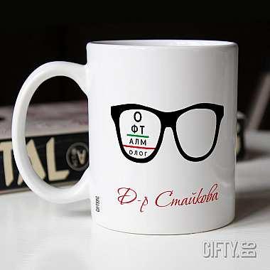 Подарете персонализирана чаша за офталмолог с неговото име