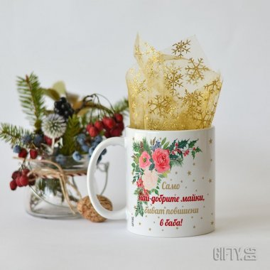 Само най-добрата майка бива повишена в баба подарък за празниците в Gifty.BG