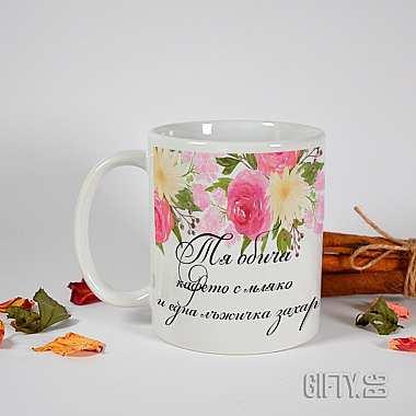 Уникална офис  чаша с цветя - подарък за колежка