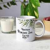 Вземете чаша със снимка и надпис