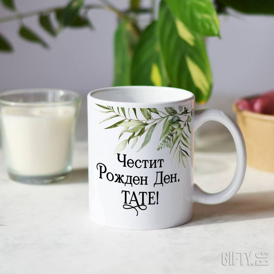Вземете чаша със снимка и надпис за подарък от Гифти.бг