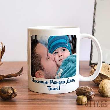 """Вземете магическа чаша със снимка """"Обичам те, тате!"""" за подарък в Gifty.BG"""
