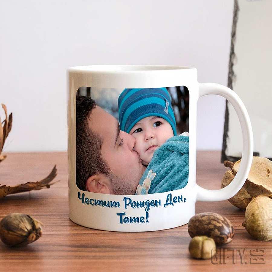 Вземете магическа чаша със снимка Обичам те, тате! за подарък в Gifty.BG