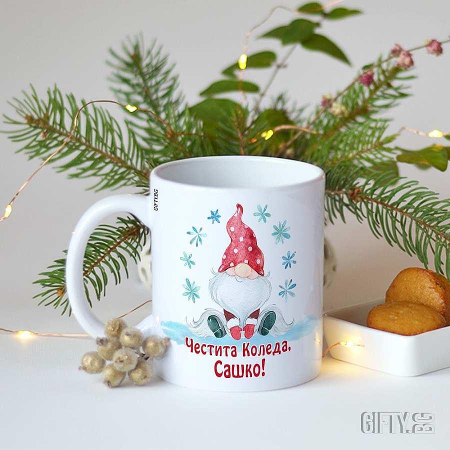Забавна персонализирана чаша с име за подарък в Gifty.BG