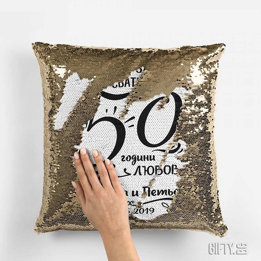Декоративна възглавница подарък за златна сватба