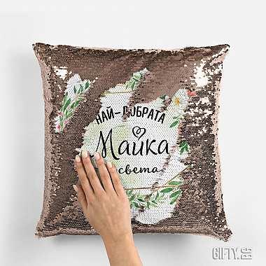 Магическа възглавничка с пайети надпис или снимка за подарък в Gifty.BG