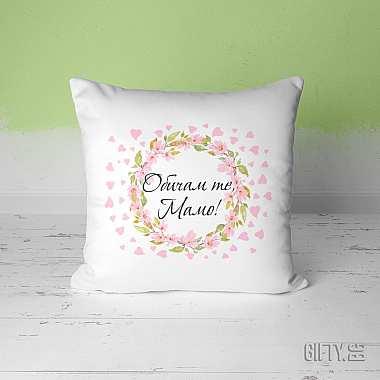 Възглавничка с надпис - Обичам те, мамо! от Gifty.BG