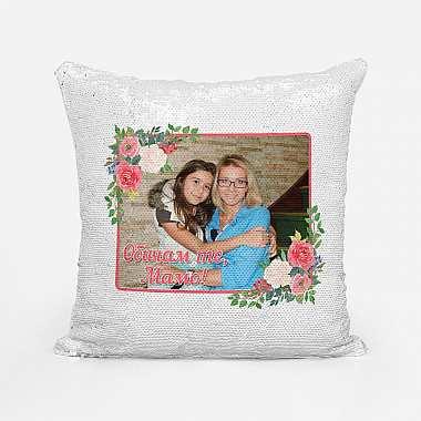 Възглавница с пайети с текст и снимка за подарък