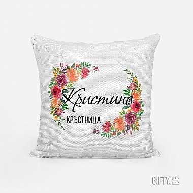 Възглавница с пайети идея за подарък за кръстница от Гифти.бг