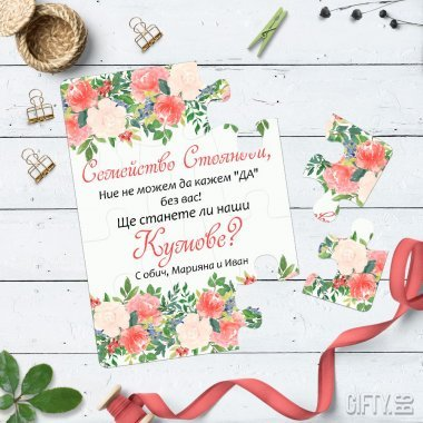 Оригинална кумова покана пъзел за подарък от Гифти.бг