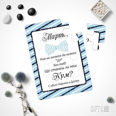 Интерсна покана за Кум с папийонка за подарък в Gifty.BG