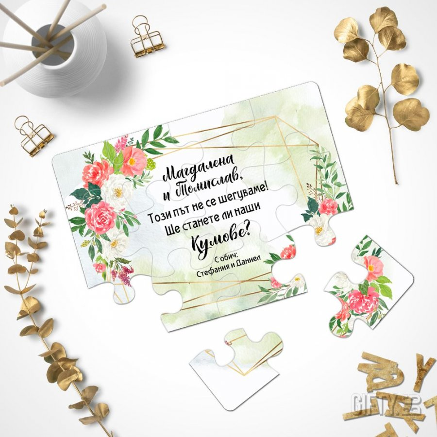 Кумове - Сватбена покана пъзел