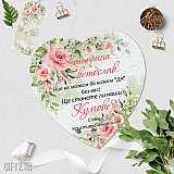 Пъзел-покана с формата на сърце за кумове на сватба