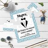 Сватбена пъзел-покана за малък шафер