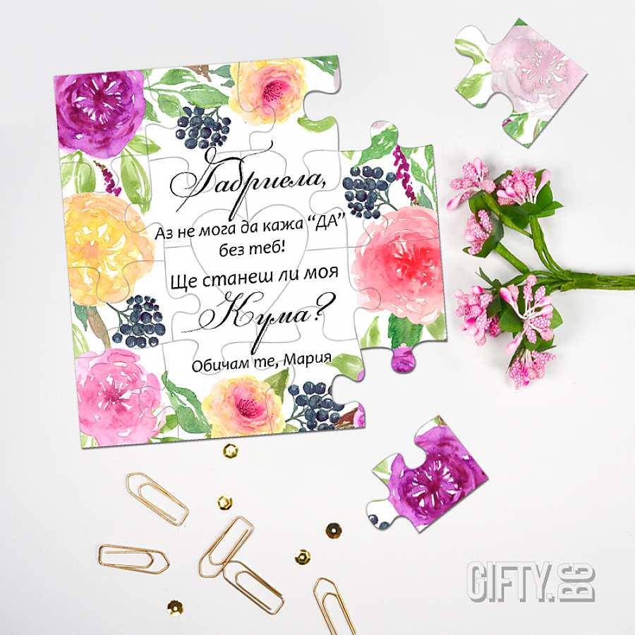 Пъзел с предложение за кумове на сватба за подарък в Gifty.BG