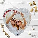 Пъзел сърце с Ваша снимка и надпис за подарък в Gifty.BG