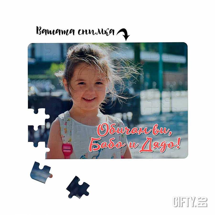 Подарък за баба и дядо магнитен пъзел със снимка за подарък в Gifty.BG