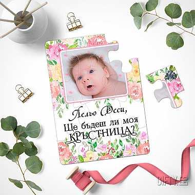 Покана (Пъзел) за Кръщене със снимка и цветя за подарък от Gifty.BG