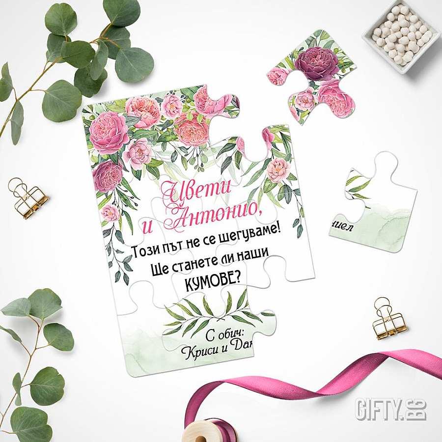 Покана пъзел за кумове на сватба за подарък в Gifty.BG