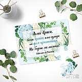 Покана-пъзел за кръщене за  кръстница със сини цветя