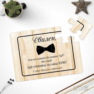 Идея за покана за Кум с пъзел-покана | Gifty.BG