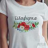 Дамски тениски за моминско парти за подарък