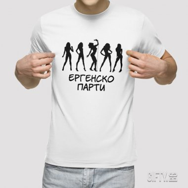 Ергенско парти тениски