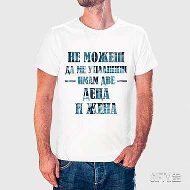 Тениска със забавен надпис подарък за рожден ден на мъж