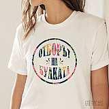 Тениска за моминско парти, лудата шаферка за подарък в Gifty.BG