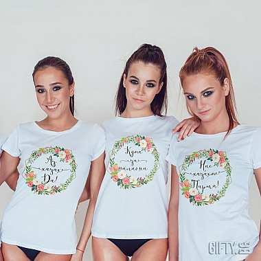 Тениски с надписи за моминското парти на булката