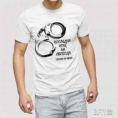 Тениски за ергенско парти за подарък в Gifty.BG