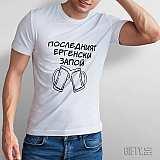 Тениски за Ергенско парти - Последният ергенски запой
