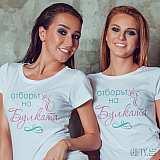 Тениски за моминско парти Отборът на Булката