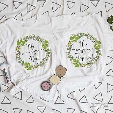 Тениски за моминско парти по поръчка