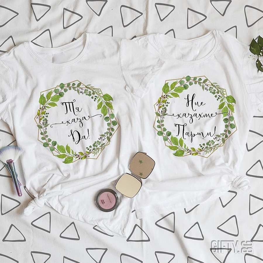 Тениски за моминско парти по поръчка за подарък в Gifty.BG